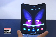Samsung Galaxy Fold launches t