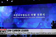 Korea to share low-carbon city model with Nepal, Bhutan, Vietnam, Uganda