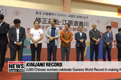 2,000 Chinese workers celebrate Guiness World Record in making Kimchi
