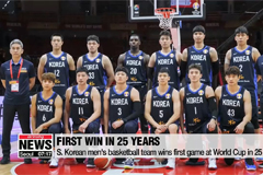S. Korean men's basketball team wins first game at WC in 25 years