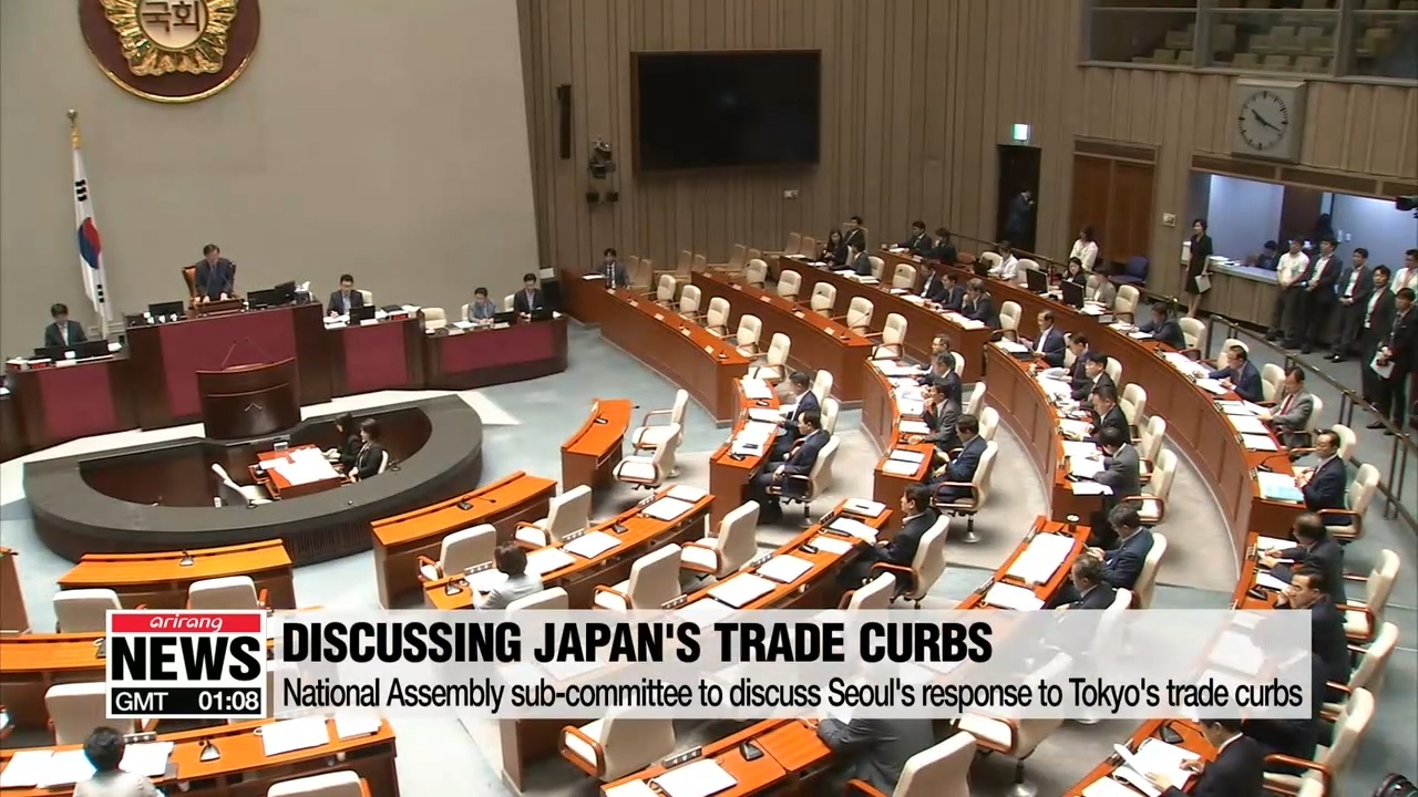 National Assembly sub-committee to discuss Seoul's response to Tokyo's latest trade curbs