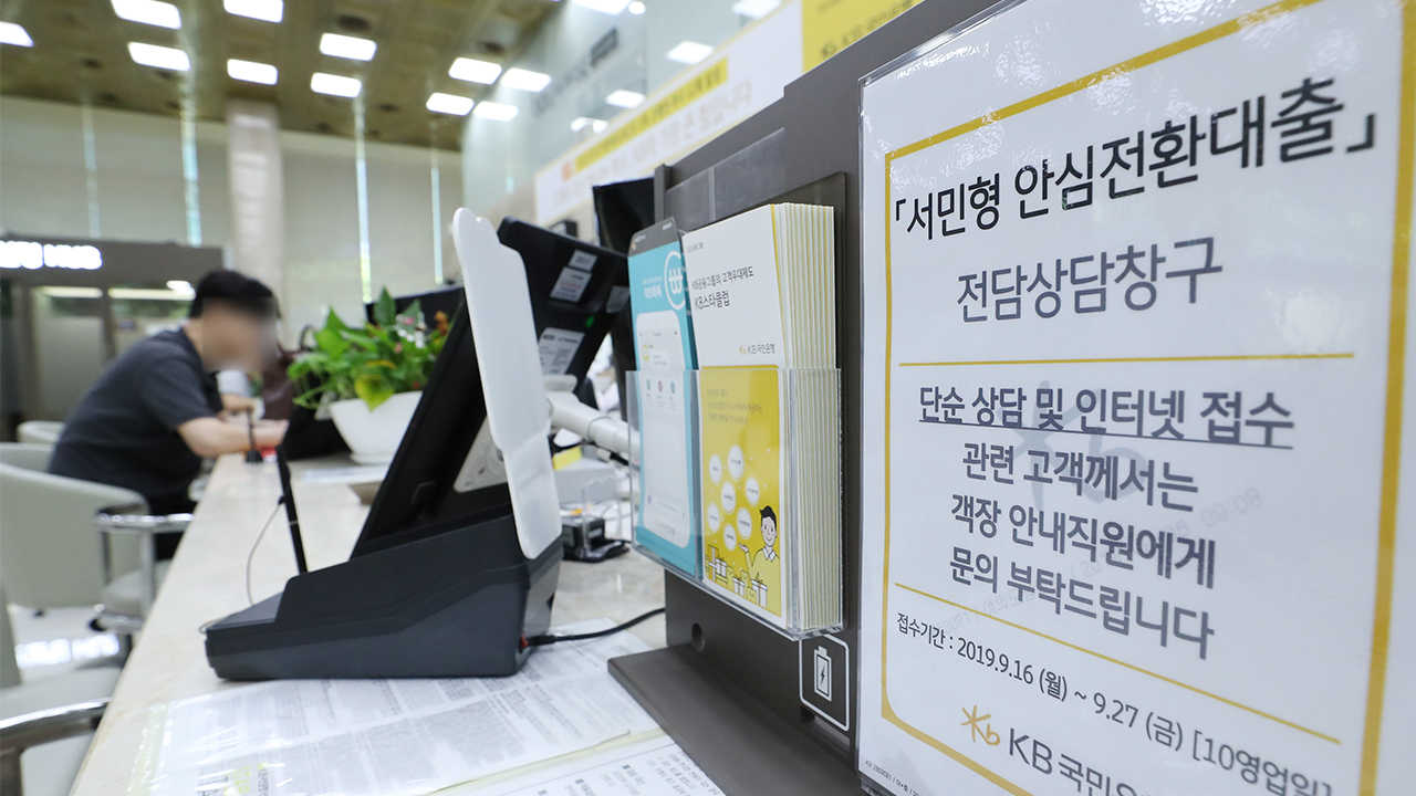 S. Korea now offering fixed-rate mortage refinancing at under 2%