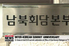 S. Korea to hold 9.19 inter-Korean summit celebration at Office of Inter-Korean Dialogue on Thursday