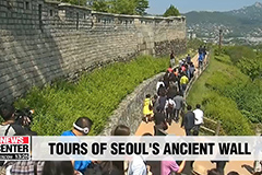 Seoul to give free tours of Joseon Dynasty city wall in Sept. and Oct.