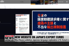 S. Korea's stance on Japan trade curbs published in Japanese