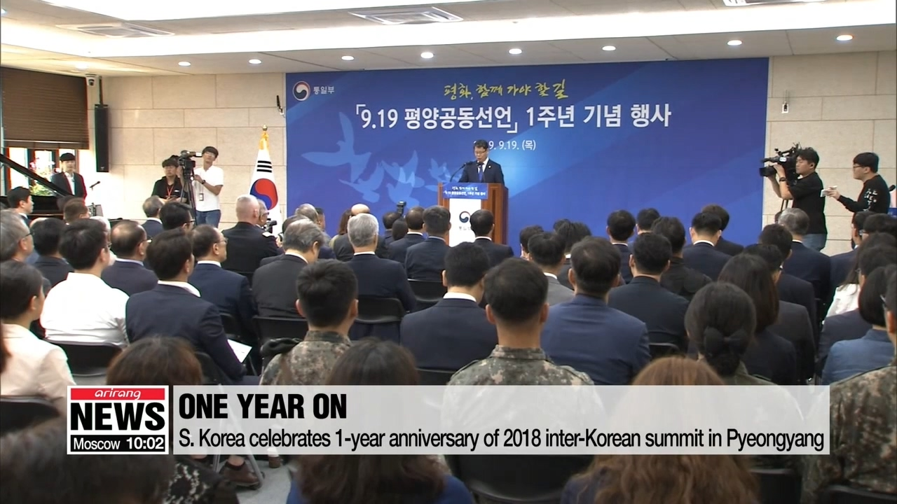 S. Korea celebrates 1-year anniversary of 2018 inter-Korean summit in Pyeongyang