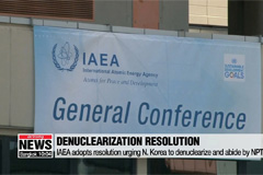 IAEA adopts resolution urging N. Korea to denuclearize and abide by NPT