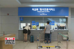 S. Korea raises fees for one-time passports issued at airport