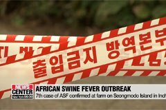 Seven confirmed cases of African swine fever in S. Korea as of Thurs.: Agriculture Ministry