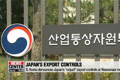 S. Korea denounces Japan's 'unjust' export controls at Wassenaar meeting
