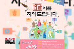 Seoul city gov't giving foreigners Korean names to promote hangeul