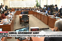 S. Korea's National Assembly to begin annual audit of government bodies