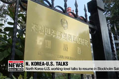 North Korea-U.S. working-level