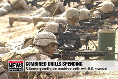 S. Korea spent $ 8.5 mil in combined drills with U.S. the past 4 years