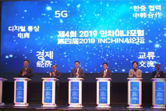 4th InChina Forum held to boost Seoul-Beijing e-commerce