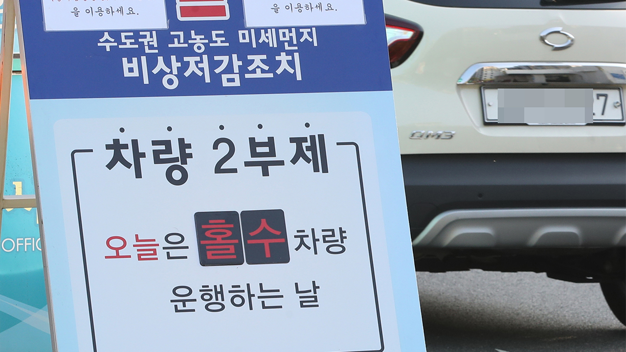 Emergency reduction measures will not be issued in S. Korea as fine dust concentration falls