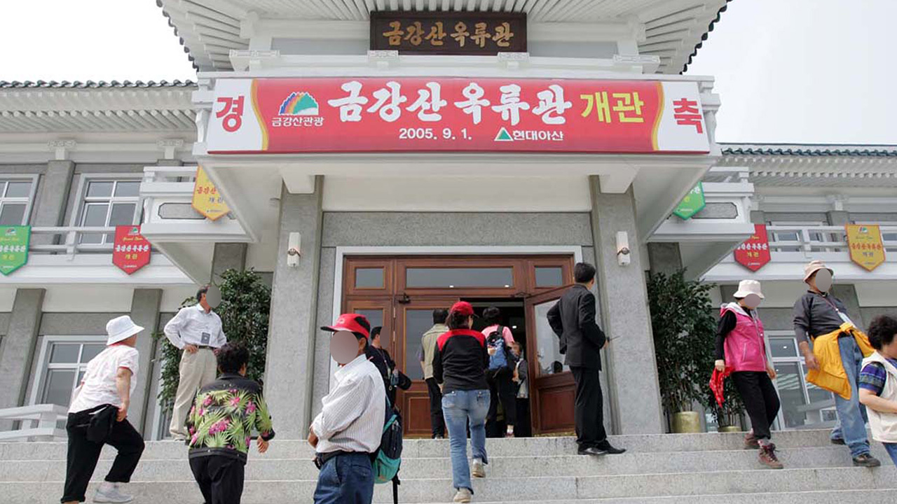 Kim Jong-un orders removal of all S. Korean facilities at Mt. Geumgang tourist resort