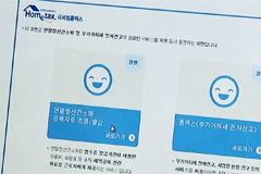 Changes to year-end tax adjustments in S. Korea