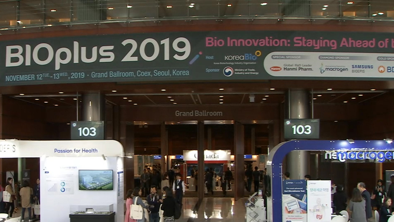 BIO PLUS forum: South Korea aims to strengthen its global competitiveness in bio industry