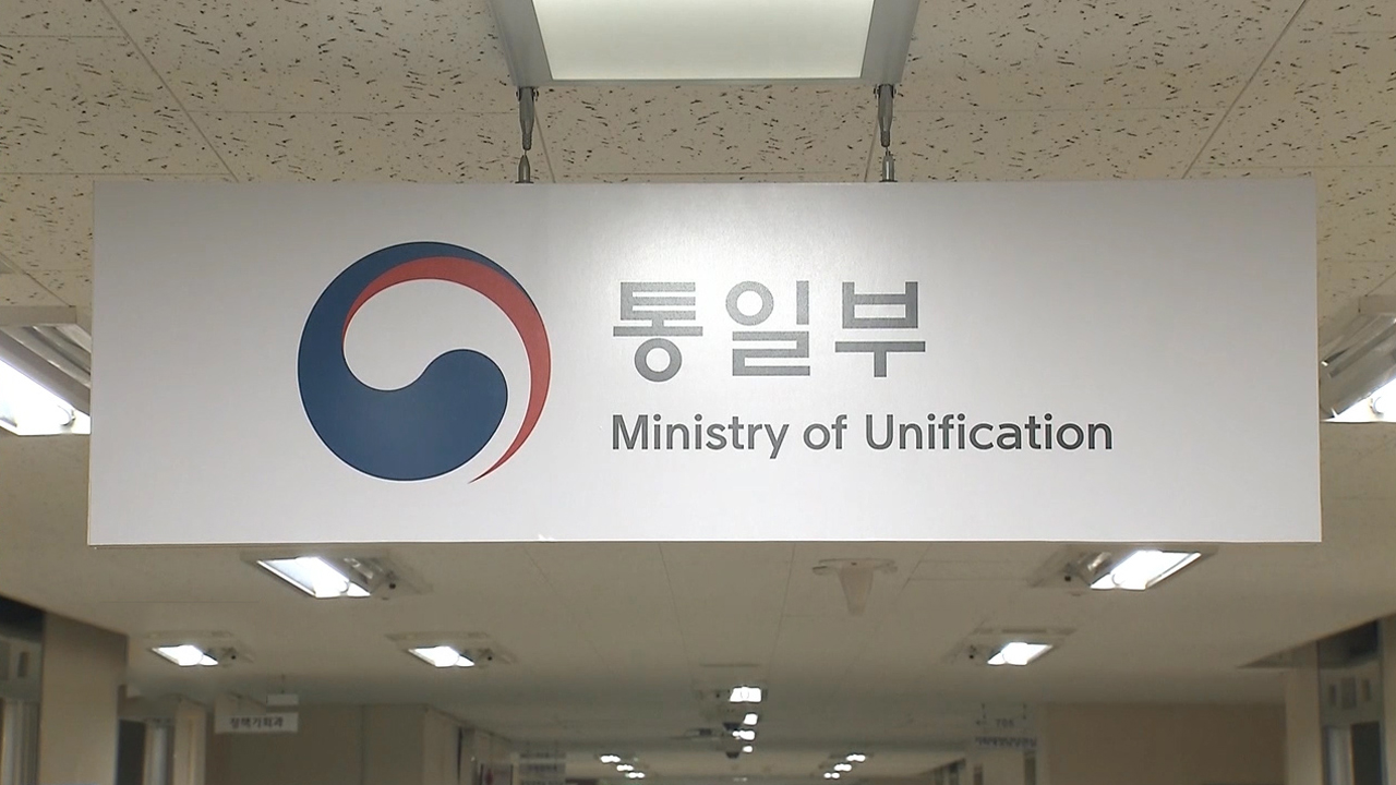 Unification Ministry officials to visit Japan next week for N. Korea info exchange