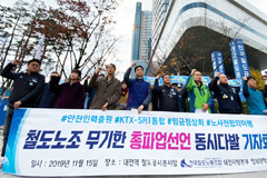 KORAIL workers to launch indef