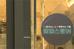 Korean capital opens pop-up store selling Seoul goods