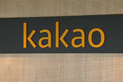 Kakao to become top sharehol
