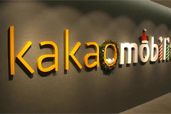 Changes consumers can expect after Kakao becomes top shareholder of internet bank Kakao Bank