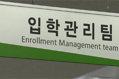 S. Korea announces revised college admission policy for 2023, civic groups voice opposition