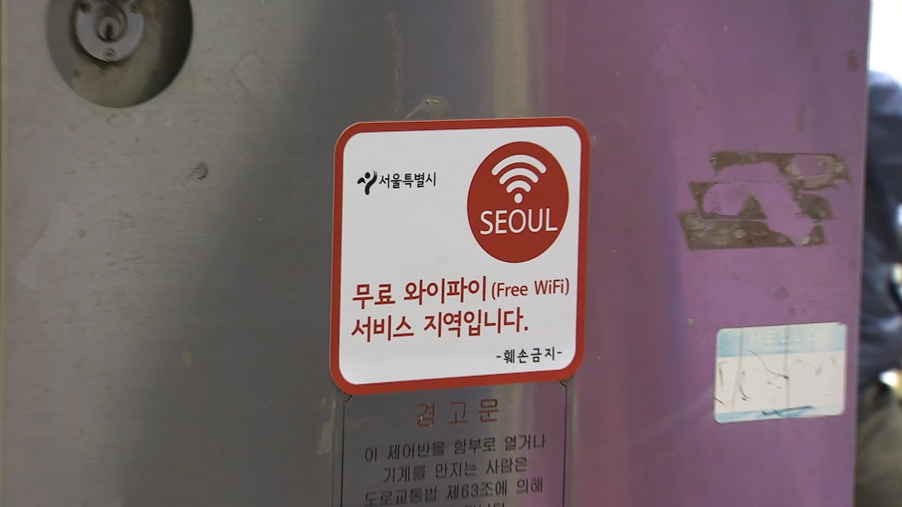 Foreigners select installation of public WiFi throughout Seoul as city's best policy