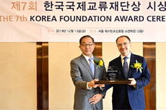 7th Korea Foundation Award presented to head of St. Petersburg University