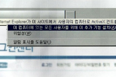 S. Korea to remove ActiveX web browser plug-in from all public organization websites by 2020