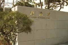 Seoul's Foreign Ministry lodges complaint over Iranian envoy's mention of possible end of Seoul-Tehran ties