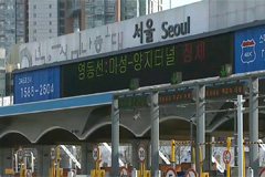 S. Korea's highways to go toll