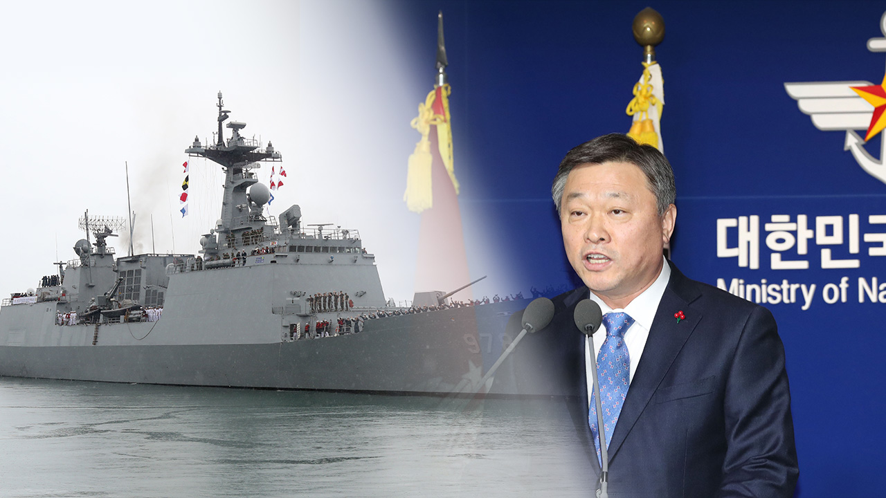 S. Korea to independently dispatch Cheonghae Unit to Strait of Hormuz to protect S. Korean interests