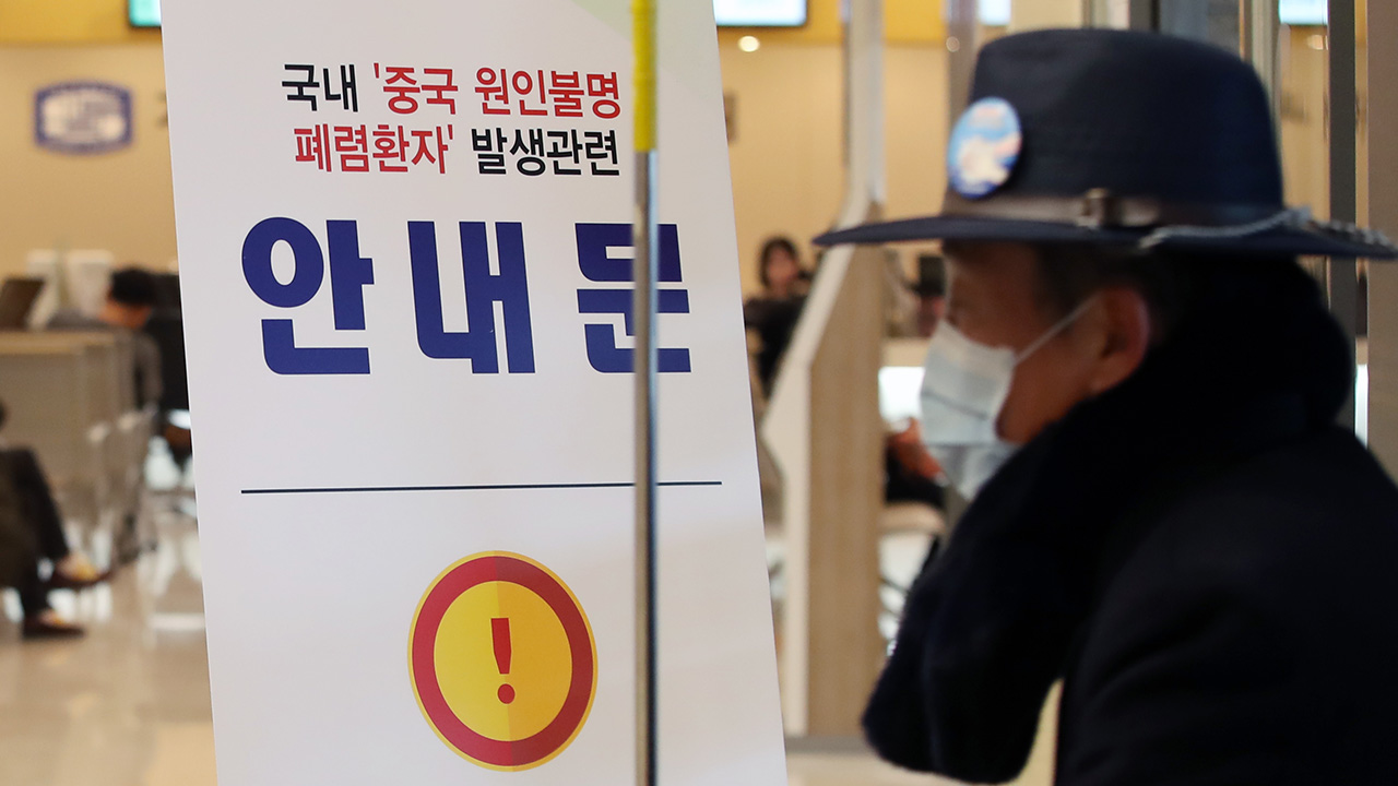 S. Korea raises alert level on new coronavirus pneumonia as it spreads rapidly