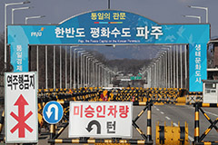 Two Koreas to temporarily shutter joint liaison office until coronavirus outbreak dies down