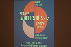 French Cultural Center in Korea discusses 'city of tomorrow'