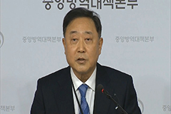 S. Korea's Ministry of Food and Drug Safety approves reagent test kits for new coronavirus
