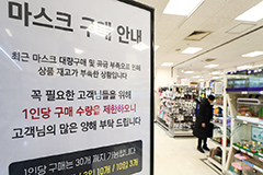 S. Korea toughens penalties against hoarding of masks, hand sanitizer amid coronavirus outbreak