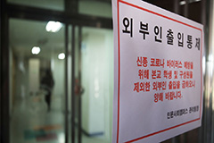 S. Korea to impose 3-step monitoring on all international students entering from China