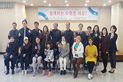 S. Korea looking for immigrant mentors to help newcomers settle