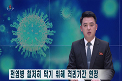 N. Korea extends period of quarantine from 15 to 30 days to prevent coronavirus epidemic