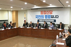 S. Korea's centrist, conservative lawmakers form 'Party for Future Integration', to be launched Monday