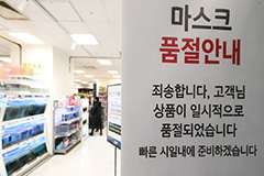 S. Korea's SMEs ministry to sell 1 million face masks at US$ 1 each
