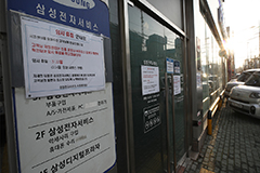 Samsung Electronics temporarily shuts down Gumi plant after employee gets infected