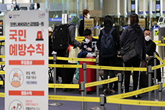 S. Korea starts applying special entry procedures to all travelers entering S. Korea amid COVID-19 outbreak