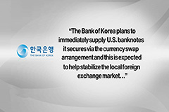 Seoul, Washington sign US$ 60 bil. bilateral currency swap agreement amid cash crunch due to COVID-19