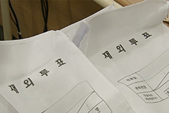Overseas voting begins for S. Korea's April 15 General Elections; nearly half unable to vote due to COVID-19