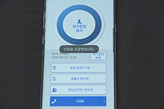 Mobile tracking apps used in S. Korea could help slow COVID-19 outbreak: Science Magazine